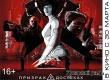 30 марта в кинопрокат выходит фантастический боевик 3D «Призрак в доспехах»