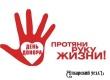 20 июня в Аткарске состоится традиционный День донора
