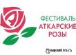 В Саратове пройдет пресс-конференция для СМИ о Фестивале роз