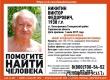 В области продолжается поиск 79-летнего мужчины из Кологривовки