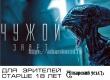 Первый фильм фантастической трилогии «Чужой» в Аткарске с 18 мая