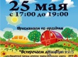 На празднике в Саратове презентуют Фестивали роз и ухи