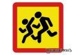 На замену знаков «Дети» в селах Аткарского МР потратят 150 тысяч