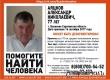 В Саратовской области без вести пропал 77-летний Александр Аяцков