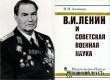 Известные аткарчане: стрелок и военный историк Николай Азовцев