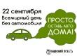 Минприроды призвало жителей региона в пятницу отказаться от авто