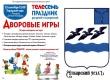 На День города детей ждут в парке Аткарска фокусы, игры и подарки