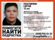 В области ищут пропавшего 1 сентября 15-летнего Сергея Пластинкина