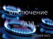 В Аткарске в 275 квартирах будет приостановлена подача газа