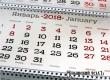 В кабинете министров составили календарь праздничных дней 2018 года