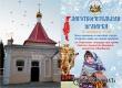 В храме пройдет благотворительная ярмарка с фотозоной и аукционом