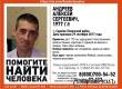 В Саратовской области приступили к поиску 40-летнего Алексея Андреева