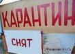 Радаев отменил в Аткарске введенный в апреле карантин по бешенству