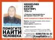 Пропавшего в Саратовской области мужчину разыскивают по всей РФ