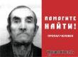 Поиск пенсионера Вячеслава Крылова продолжается в области 7 лет