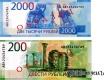 В России сегодня ввели в обращение банкноты в 200 и 2000 рублей