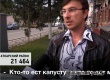 Жители Аткарска рассказали о своих зарплатах «Открытому каналу»