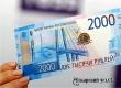 В Роспотребнадзоре расскажут аткарчанам о купюрах 200 и 2000 рублей