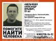 В Саратовской области пропал мужчина с рыбацкими принадлежностями