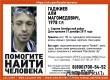 В Саратовской области ищут пропавшего на Новый год Али Гаджиева