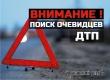 В Аткарске автоинспекторы ищут очевидцев ДТП около Горгаза