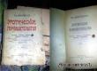 Аткарчанин продает запрещенную царской цензурой редкую эротическую книгу