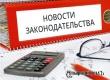 В Саратовской области в силу вступил «закон о самозанятых»