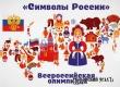 14-летняя аткарчанка стала победителем олимпиады «Символы России»