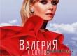Певица Валерия представила свой новый альбом «К солнцу»