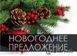 Аткарчанам предлагают пластиковые окна и потолки со скидкой до 10000 рублей