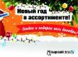 В «Аткарском уезде» стартовала новогодняя акция