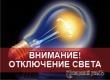 В Аткарске ожидается отключение электроэнергии в течение 3 дней