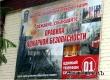 За 11 месяцев в Аткарском районе сгорели 32 строения и 4 машины