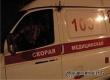 Не желающий ехать в больницу саратовский бомж напал на фельдшера