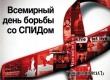 Каждый десятый россиянин имеет знакомого с диагнозом ВИЧ