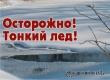 МЧС просит жителей Саратовской области не выходить на тонкий лед