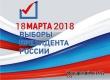 Свыше половины россиян планируют голосовать на выборах президента