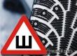 В Аткарском ОГИБДД предупредили о штрафе за отсутствие знака «Ш»