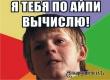 Большинство российских пользователей Интернета сталкиваются с угрозами и оскорблениями