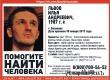 Добровольцы и полиция ищут в Саратовской области пропавшего Илью Львова