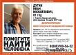 В Саратовской области исчез дезориентированный 81-летний пенсионер в камуфляже