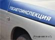 На аткарского водителя-лишенника могут завести уголовное дело