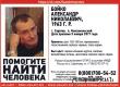 Полиция и волонтеры ищут пропавшего 53-летнего Александра Бойко
