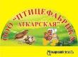 На улице Чапаева открылся новый магазин Аткарской птицефабрики