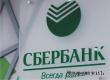 В Сбербанке объявили о снижении ставок потребкредитов