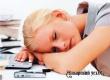 Ученые подсказали способ победить хроническую усталость