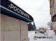 В Аткарске закрылись все киоски сети «Роспечать»