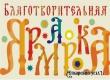 В Прощеное воскресенье в храме Петра и Павла пройдет благотворительная ярмарка