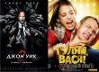 В Валентинов день аткарчане смогут увидеть премьеры «Джон Уик 2» и «Гуляй, Вася!»