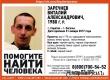 В Саратовской области пропал без вести 37-летний Виталий Заречнев